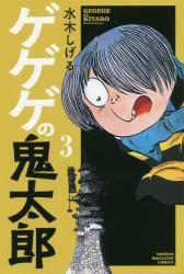 ゲゲゲの鬼太郎 3巻 (3)
