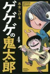 ゲゲゲの鬼太郎 4巻 (4)