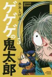 ゲゲゲの鬼太郎 5巻 (5)