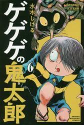 ゲゲゲの鬼太郎 6巻 (6)