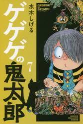 ゲゲゲの鬼太郎 7巻 (7)