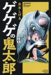 ゲゲゲの鬼太郎 8巻 (8)
