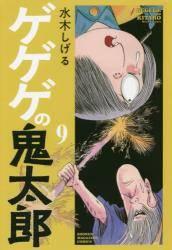 ゲゲゲの鬼太郎 9巻 (9)