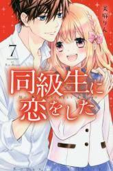 同級生に恋をした 7巻 (7)