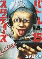 バトルスタディーズ 15巻 (15)