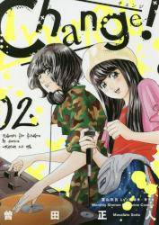 Change! 2巻 (2)