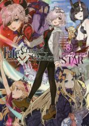 Fate/Grand Order アンソロジーコミック STAR 8巻 (8)