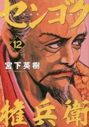 センゴク権兵衛 12巻 (12)