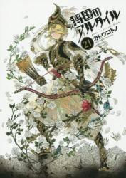 将国のアルタイル 21巻 (21)