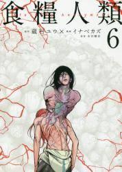 食糧人類—Starving Anonymous— 6巻 (6)