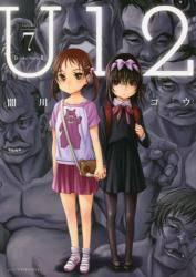 U12 7巻 (7)