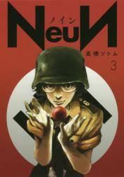 NeuN 3巻 (3)