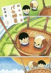 総天然色 バカ姉弟 2巻 (2)