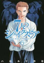 7人のシェイクスピア NON SANZ DROICT 6巻 (6)