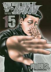 ザ・ファブル 15巻 (15)