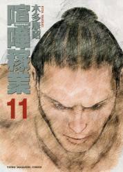 喧嘩稼業 11巻 (11)