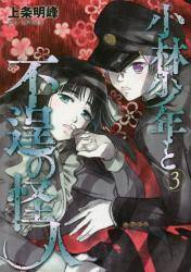 小林少年と不逞の怪人 3巻 (3)