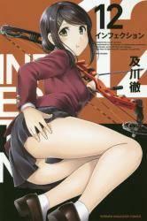 インフェクション 12巻 (12)