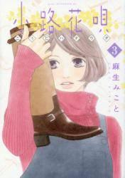 小路花唄 3巻 (3)