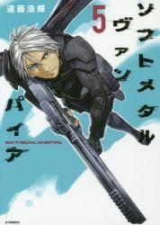 ソフトメタルヴァンパイア 5巻 (5)