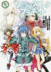 クロックワーク・プラネット 10巻 (10)