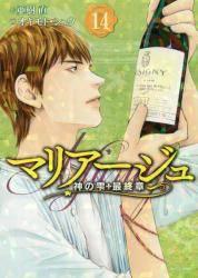 マリアージュ〜神の雫 最終章〜 14巻 (14)