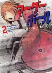 マーダーボール 2巻 (2)