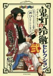 オールカラー版「鬼灯の冷徹」セレクション 2巻 (2)