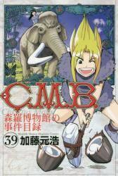 C.M.B.森羅博物館の事件目録 39巻 (39)