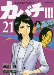 カバチ!!!—カバチタレ!3— 21巻 (21)
