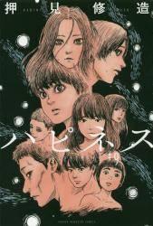 ハピネス 9巻 (9)