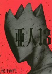 亜 人 13巻 (13)
