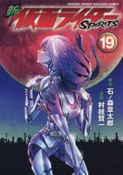 新 仮面ライダーSPIRITS 19巻 (19) 通常版