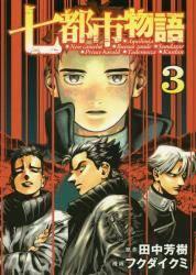 七都市物語 3巻 (3)