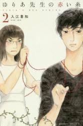 ゆりあ先生の赤い糸 2巻 (2)