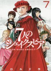 7人のシェイクスピア NON SANZ DROICT 7巻 (7)