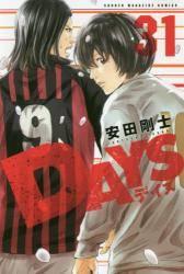 DAYS 31巻 (31)