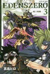 EDENS ZERO 3巻 (3)