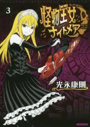 怪物王女ナイトメア 3巻 (3)
