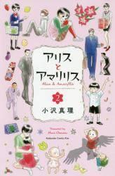 アリスとアマリリス 2巻 (2)