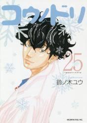 コウノドリ 25巻 (25)