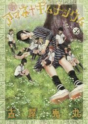 アマネ†ギムナジウム 4巻 (4)