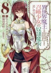 異世界魔王と召喚少女の奴隷魔術 8巻 (8)
