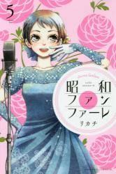 昭和ファンファーレ 5巻 (5)