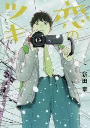 恋のツキ 6巻 (6)