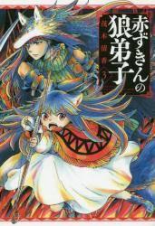 赤ずきんの狼弟子 3巻 (3)