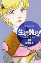 生徒諸君! 最終章・旅立ち 29巻 (29)