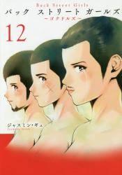 Back Street Girls 12巻 (12)