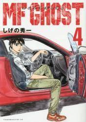 MFゴースト 4巻 (4)