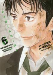 マイホームヒーロー 6巻 (6)